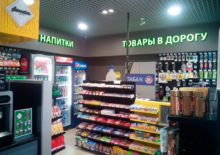 Магазин при АЗС
